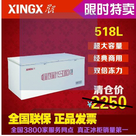 Морозильный шкаф Xingx Xingxing BD/BC