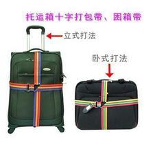十字打包带 出国托运包带 旅行包捆箱带 行李加固带