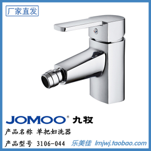[Manufacturer straight hair] jiumu JOMOO single-lever bidet 3106-044