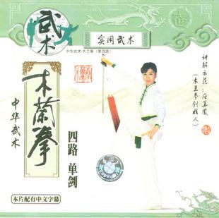 中华武术:木兰拳三路单扇62式(VCD)应美凤-小型台球馆图片