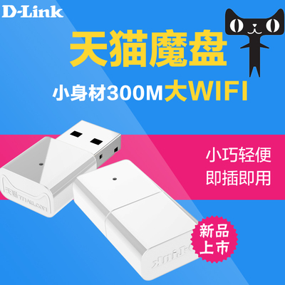 Speed ??doubled DLink Lynx Mopan 300M wifi mini portable wireless router
