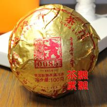 Is tea industry Lxa ancient tea 0085 Tuo 100 grams in 2014 Ancient fermentation ripe tea A lot of cash supply