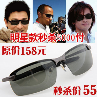 # Single shine-# splitter genuine star man Sun glasses sunglasses fashion sunglasses men