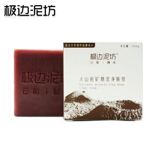 Tengchong volcanic mud purifying oil control cleansing SOAP to black except for mites to mites natural thermal sulfur SOAP