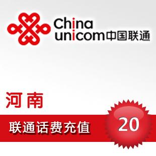 Unicom Хэнань бросился 20 секунд быстро купить платный телефон перезарядки Аньянг, Чжэнчжоу, Кайфэн, Лоян, xuchang jiaozuo