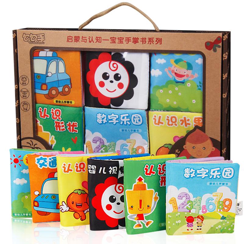 撕不烂婴儿布书带响纸 宝宝早教益智立体6件套 婴儿玩具 0-1岁