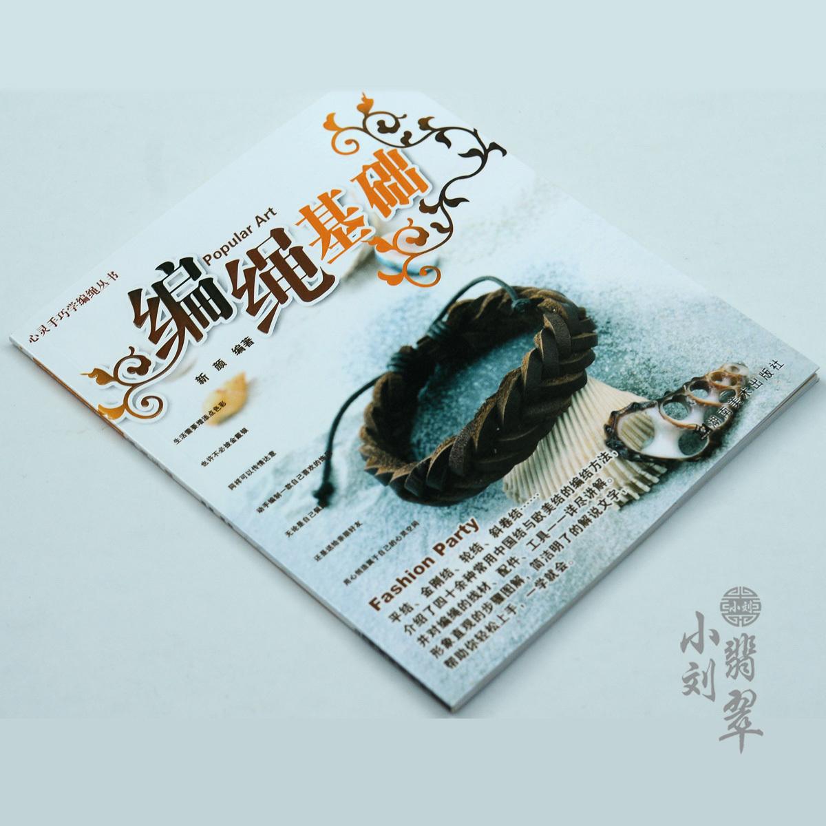 Книга, Газета, Каталог Liu Fei подготовки основной курс книги являются узел ручной веревку Фонд искусств грунтовка книга Китая