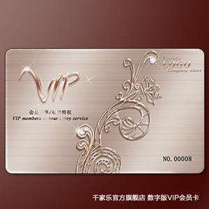 千家乐卫浴 VIP会员卡...