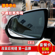 Cadillac CTS ATS SLS sai wei SRX endears large rearview mirror mirror Mirror slice