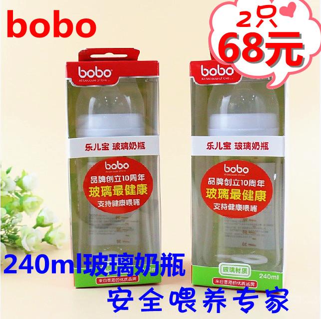 bobo乐儿宝BP514/504婴幼儿玻璃奶瓶宝宝宽口径玻璃奶瓶240ml