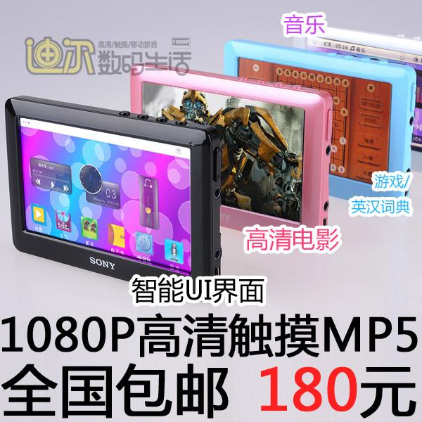 ◥◣8G高清触摸屏MP5包邮180元◢◤4.3寸T13HD双词典1080P触控MP4