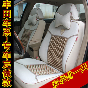 Four seasons new Toyota Camry car seat cover new Reiz Yat to special summer Corolla RAV4 seat cover