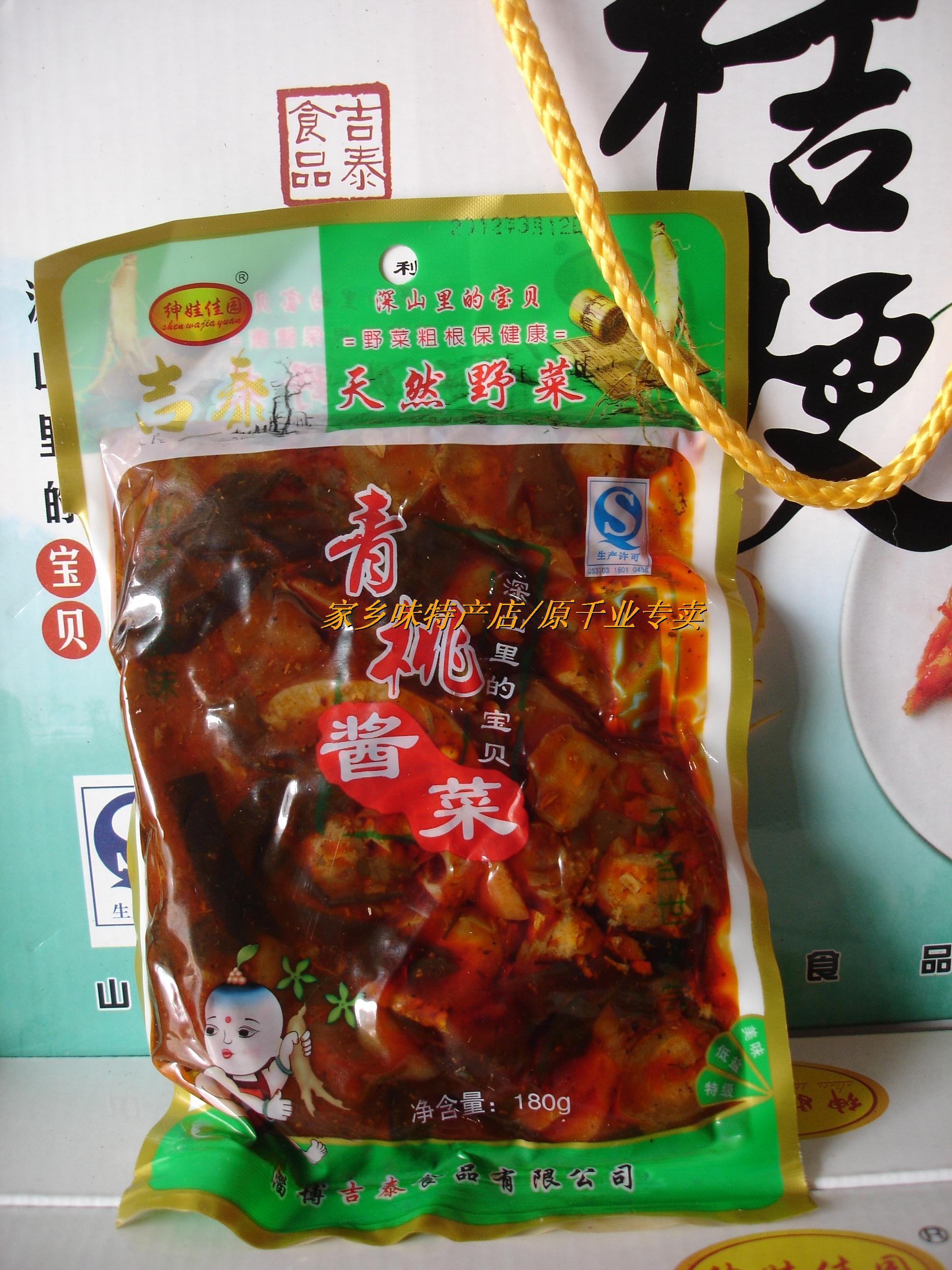 深山里的宝贝山东淄博博山特产药食同源保健食品180g袋青桃酱菜