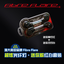 Australia Fibre Flare cool fiber optic light Mini red and white suit warning fiber taillight combination