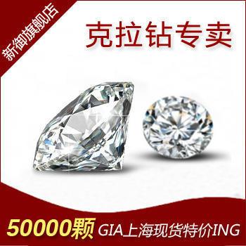 新御商城店IGI钻石1.83克拉裸钻G色SI2净度VG切工定制结婚女戒