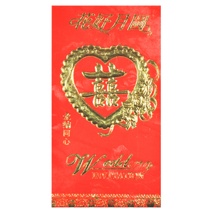 Creative wedding products marriage bonus benefits are top-grade hot stamping envelopes (double happiness) single 10G