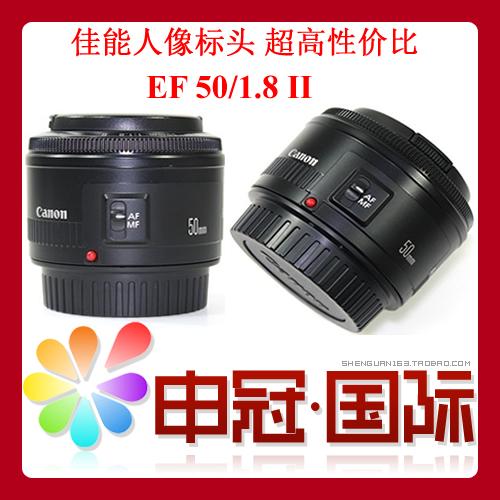 3皇冠!佳能镜头 EF 50mm F 1.8 II 镜头 小痰盂