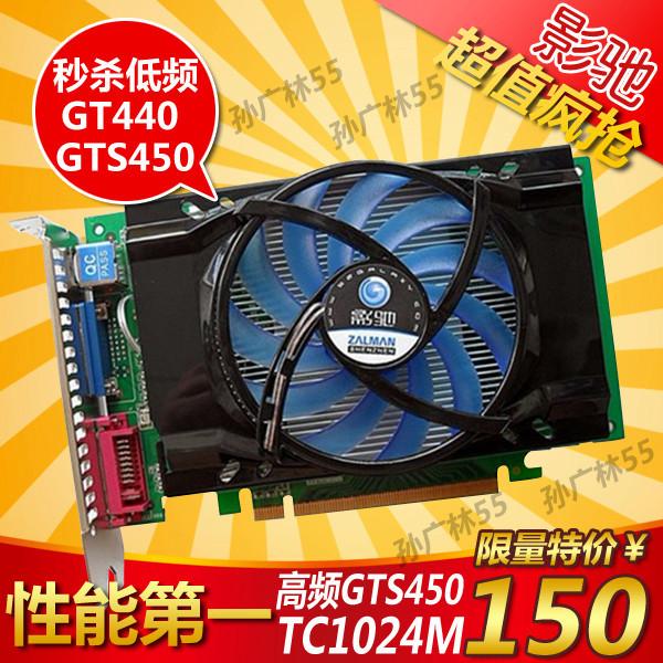 包邮全新GTS450高频显卡 96线管 1G显卡秒GT240 GTS250 GT440显卡