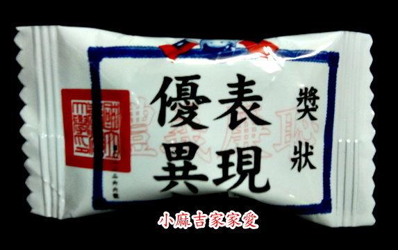 台湾进口食品搞怪特产糖果���畋憩F����草�硬糖3元结婚喜糖