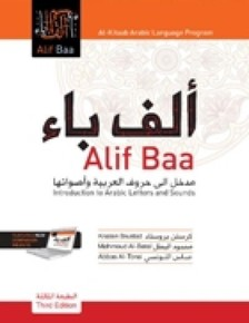 Alif Baa Introduction To Arabic