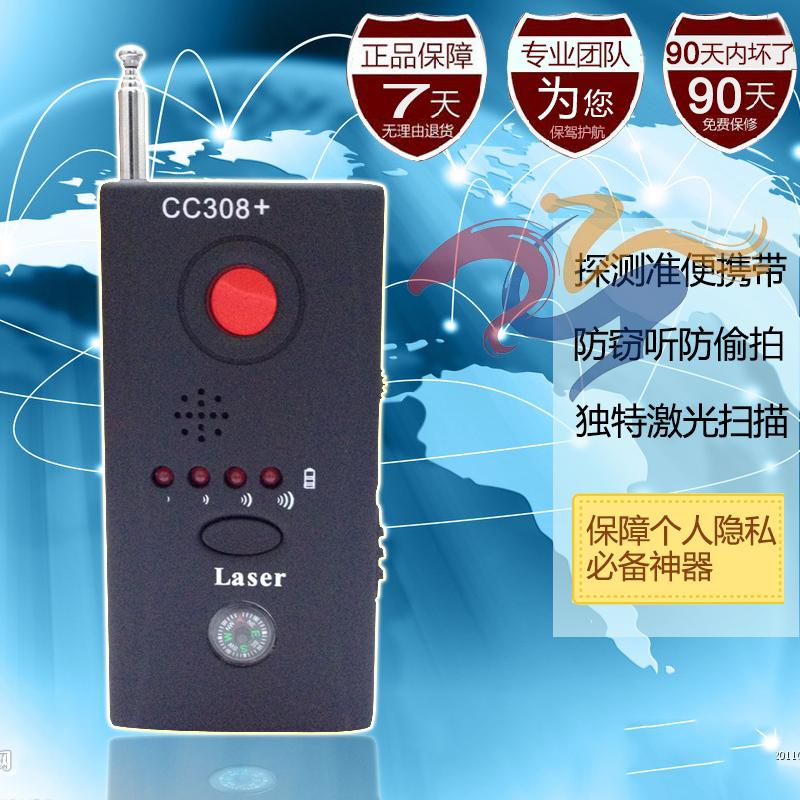 无线信号探测器/防窃听 防偷拍/高灵敏探测器/隐身保护/侦探必备