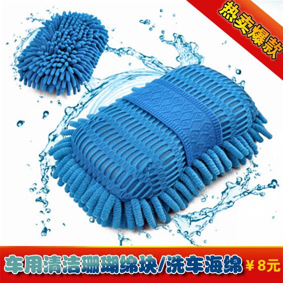 洗车海绵 雪尼尔擦车海绵 车用清洁珊瑚绵块 洗车擦车方块