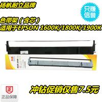 扬帆耐立适用爱普生针式打印机LQ1600K色带架含芯LQ1800KLQ1900K