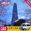 台湾自由行含入台证办理个人旅游G签加急免紧急联系人+接送机