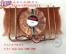 People all copper copper bottom 4 heat pipe 43/53/60 mm graphics radiator porous a video card fan