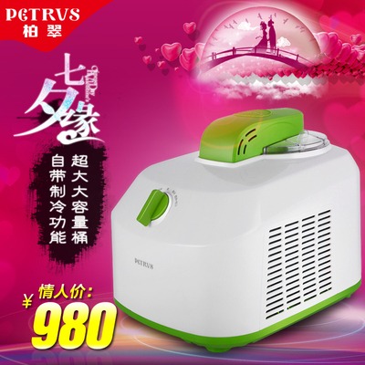 Petrus / Petrus IC1308C household automatic ice cream machine Lynx fruit ice cream machine ice cream machine