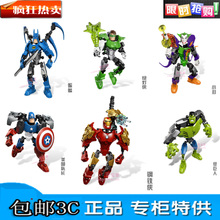 XIHN authentic children's building blocks assembled toy avengers alliance iron man hulk captain America can fit