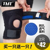 TMT运动护膝登山跑步户外保暖健身骑行篮球羽毛球膝盖护具男女