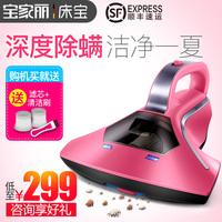 宝家丽床宝T1 紫外线杀菌除螨仪家用床铺除螨吸尘器 小型除螨器