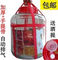 包邮大号无铅加厚葡萄酒酿酒密封罐泡酒玻璃瓶酵素桶发酵罐泡菜坛