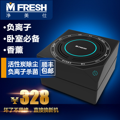 Net US official air purifier home office in addition to formaldehyde fumes in addition to PM2.5 anion sterilization purifier