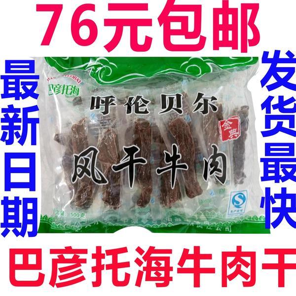 巴彦托海牛肉干内蒙古牛肉干风干原味正宗手撕真空特产小吃零食