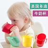 英国多迪Doidy Cup婴儿童牛奶杯宝宝喝水杯子斜口杯训练杯学饮杯