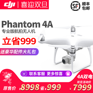 大疆 精灵4 Advanced / PRO+ 无人机 DJI Phantom 4 高清4K可避障