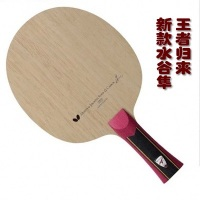 原装正品蝴蝶王超级水谷隼SUPER ZLC纤维乒乓球拍底板36601直横