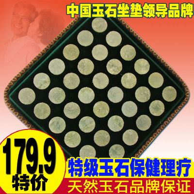Ze Yu Kang genuine jade cushion germanium stone heated seat cushion care agate heated seat cushion office