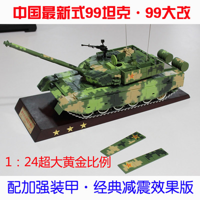 Major changes in the model 99 main battle tanks 99 tanks 99 tank model Alloy Tank Model 1:24 ornaments
