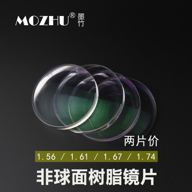 1.56 1.61 1.67 1.74非球面树脂镜片超薄防辐射丹阳近视眼镜片2片
