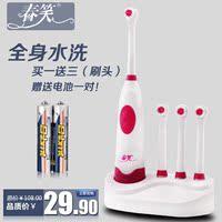 春笑YS01B防水成人儿童旋转式电动牙刷软毛美白护齿