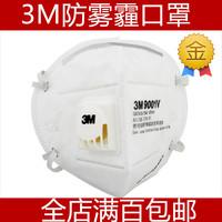正品防雾霾3M 9001v 9002V独立环保 防护口罩 专业防尘保暖