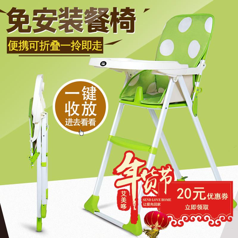 艾美哆儿童餐椅便携可折叠多功能宝宝餐椅婴儿吃饭餐椅BB餐座椅