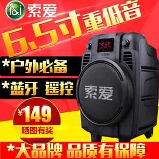 特价索爱T6大功率户外便携广场舞手提音响带无线话筒插SD卡插U盘