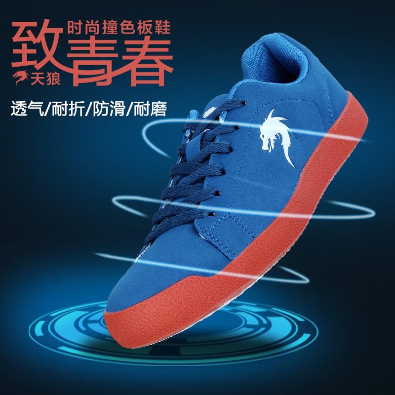 茵宝同款休闲板鞋男 冬季低帮防滑透气休闲运动鞋 青少年滑板鞋