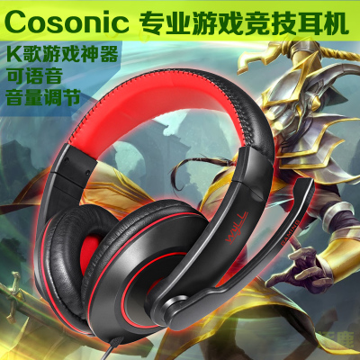 Cosonic GT301 desktop computer headset gaming headset professional K song game voice headset