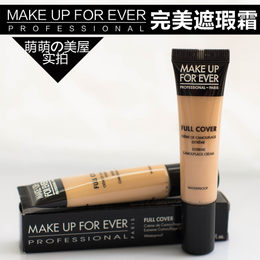 Make Up ForEver/for ever浮生若梦Full cover完美遮瑕霜膏15ml