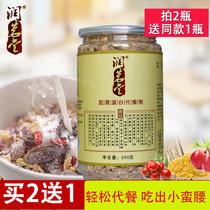 【买2送1】润茗堂 胶原蛋白代餐粥 谷本颐百果蔬魔芋葛根年葡萄籽